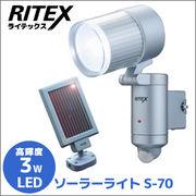 RITEX 3W LEDソーラーライト S-70