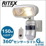 RITEX 360度センサーライトG(ギガ) ハロゲン150W G-5150