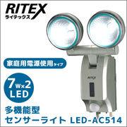 RITEX 7W×2 LED多機能型センサーライト LED-AC514