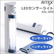 RITEX LEDセンサーライト ASL-020