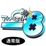 ULJM-06341【PSP用】 アイディアファクトリー -8(マイナスエイト)