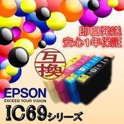 ★期間限定!!プライスダウン!!★EPSON(エプソン) 互換インクカートリッジ IC69 BK C M Y