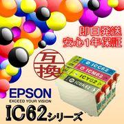 ★期間限定!!プライスダウン!!★EPSON(エプソン) 互換インクカートリッジ IC62 BK C M Y