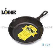 【ロッジ】 L5SK3 ロジック スキレット 8インチ [約20.3cm]