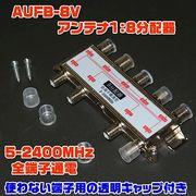AUFB-8V(アンテナ1:8分配器・5-2400MHz/VHF・UHF・BS・CS対応・キャップ付き)