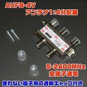AUFB-4V(アンテナ1:4分配器・5-2400MHz/VHF・UHF・BS・CS対応・キャップ付き)
