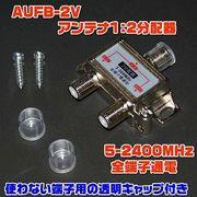 AUFB-2V(アンテナ1:2分配器・5-2400MHz/VHF・UHF・BS・CS対応・キャップ付き)