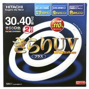 FCL30・40EDKFJ2P 日立 蛍光灯 3波長形蛍光ランプ きらりUV プラス 30W+40Wセット