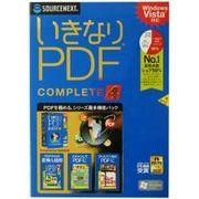 いきなりPDF COMPLETE3(ソースネクスト・PDFの作成、編集、読み取り、スキャンがこれ1本で)