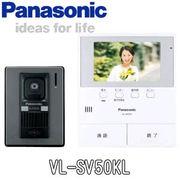 VL-SV50KL パナソニック テレビドアホン 電源コード式