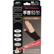 山田式手首保護サポーター 手首らくらくサポーター ブラック Mサイズ 1枚入