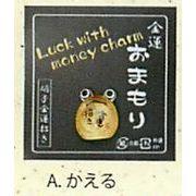 【ご紹介します!金運を招く金のまん丸かえる!クリスタルお守り金運招き(7種)】Aかえる