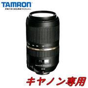 タムロン 望遠ズームレンズ キヤノンEFマウント系 SP 70-300mm F/4-5.6 Di VC USD (Model A005) [キ