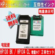 HP130BK増量とHP134CLカラー増量の2本セット【どちらも残量表示可能】 HP ヒューレット・パッカード