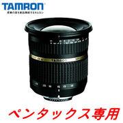 タムロン ズームレンズ ペンタックスKマウント系 SP AF 10-24mm F/3.5-4.5 Di II LD Aspherical [IF