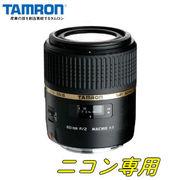タムロン マクロレンズ ニコンFマウント系 SP AF60mm F/2 Di II LD [IF] MACRO 1:1 (Model G005NII)