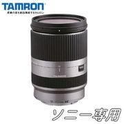 タムロン 高倍率ズームレンズ α Eマウント系 18-200mm F/3.5-6.3 Di III VC (Model B011) シルバー