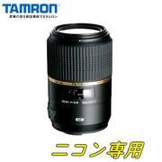 タムロン マクロレンズ ニコンFマウント系 SP 90mm F/2.8 Di MACRO 1:1 VC USD (Model F004) [ニコ