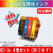 キャノン(Canon)互換 インクカートリッジ BCI-3e 4色セット 【3eBKは純正品同様顔料インク】
