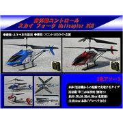 �ԊO��R���g���[�� �X�J�C �t�H�[�N Helicopter 2CH