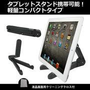 【タブレットスタンド携帯可・軽量コンパクト】初音ミク タブレットナビ starring RM-AT700MK で使える