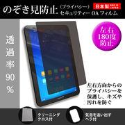 【のぞき見防止(左右2方向)保護フィルム】SONY Sony Tablet Sシリーズ SGPT111JP/S で使える