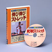 肩こり・腰痛をやわらげる!【伸び伸びストレッチ】DVD