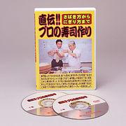 【さばき方からにぎり方まで 直伝!!プロの寿司作り】DVD(*作り方手順グラビア解説付き)