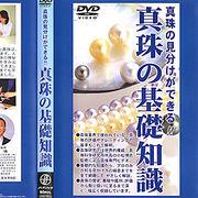 【真珠の基礎知識】DVD