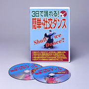【3日で踊れる!簡単・社交ダンス】DVD
