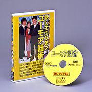 【ユーモア話術】DVD