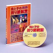 日本古来の伝承を習得【母と子の折り紙教室】DVD
