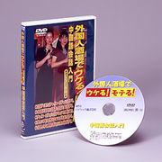 【酒場の中国語会話入門】DVD