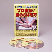 【釣り人・料理ファン必見!!プロ直伝!魚のさばき方】DVD(*さばき方手順グラビア解説付き)