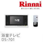 DS-701 リンナイ 浴室テレビ Digital Series 7型
