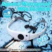 防水MP3プレーヤー(4GB) FJK-008-4GB