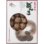 【代引不可】 大分産どんこ椎茸(130g) きのこ
