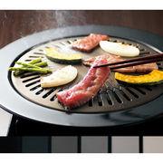 【代引不可】 丸型焼肉プレート(33.5cm) キッチン・鍋・パン