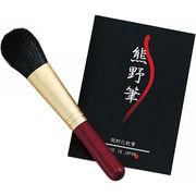 【代引不可】 熊野化粧筆 筆の心 チークブラシ(ショート) メイク雑貨