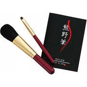 【代引不可】 熊野化粧筆2本セット 筆の心 シャドウライナーブラシセット アイライナー