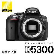 ニコン デジタル一眼レフカメラ D5300 ボディ