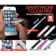 <スマホケース>便利なジャックコネクタ付き! 伸縮タイプスマートフォン&タブレットPC用タッチペン!