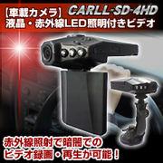 【画角90°】LCD&赤外線LED付き1200万画素ドライブレコーダー