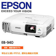 EB-940 EPSON プロジェクタ 簡単・機能充実モデル