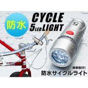 防水5LED自転車ライト、ハンディライト