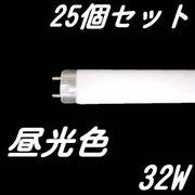 FHF32EXDVJ 日立 ハイルミックUV 3波長形昼光色 紫外線カット機能付 32W 25本セット