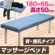有孔ベッド180×65cm