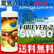 ���ق̒�����18��km�G���W���I�C��5W-30 1���b�g���yEcoAdvancedOil-Forever-2�z ��������