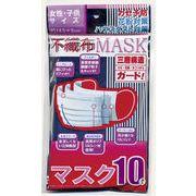 三層構造 不織布マスク10枚入(女性・子供用) 残り360入x10ケース限り