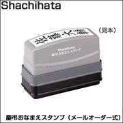 Shachihata(シャチハタ) 慶弔おなまえスタンプ(メールオーダー式) GS-KA/MO